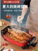 電烤盤系列 韓式家用烤肉鍋多功能火鍋涮烤壹體鍋電烤盤燒烤爐無煙烤紙包魚盤 好樂匯