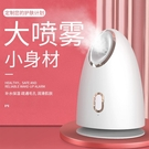 蒸臉器 蒸臉器家用補水美容儀噴霧面部打開毛孔排毒蒸汽機熱噴小型便攜式 每日下殺NMS