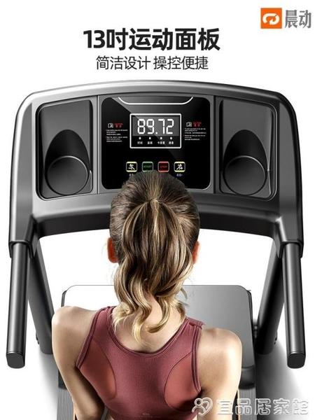 跑步機 晨動C2家用款小型折疊走步機超靜音迷你室內簡易健身房專用跑步機 宜品