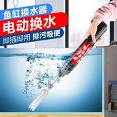 魚缸自動換水器電動水族箱吸便器吸水清理魚便洗沙吸便抽水泵ATF 三角衣櫃