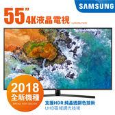 SAMSUNG 三星 55吋 4K平面 UHD 液晶電視 UA55NU7400 HDR + 壁掛安裝 + 行動電源