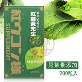 )即期)紅薑黃先生 京都限定 200顆/瓶【i -優】