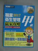 【書寶二手書T9/進修考試_ZEG】甲級職業衛生管理2017贏家攻略_湯士宏