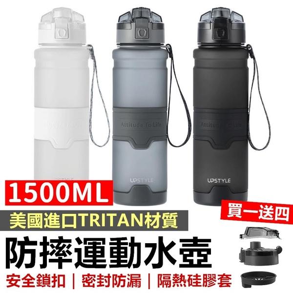 [1500ml] 大容量Tritan運動水壺 防漏 水壺 健身水瓶 大容量 運動水瓶 水瓶【RS1219】