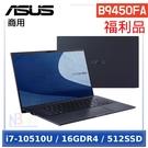 【福利品】ASUS B9450FA-0401A10510U ExpertBook 14吋商務筆電(14/i7-10510U/16G/512GB M.2 SSD)
