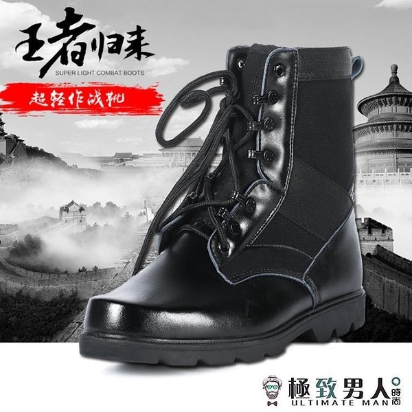 軍靴男作戰訓靴冬季保暖超輕透氣特種兵高筒陸戰術靴子女作戰靴『極致男人』