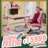 兒童書桌 學習桌椅 課桌 升降桌椅 成長書桌 功能書桌 畫畫桌 電腦桌 寫字桌 MY8808+ZY3301+F307