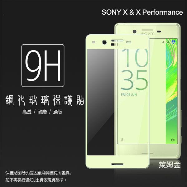 ▽Sony Xperia X F5121/X Performance F8132 滿版 鋼化玻璃保護貼 9H 全螢幕 鋼貼 鋼化貼 玻璃膜 保護膜