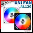 [ PCPARTY ] 聯力 Lian li 積木風扇 UNI FAN AL120 ARGB 模組化 風扇 單顆入