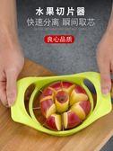 切果器-切蘋果神器削果器花朵型切水果神器蘋果分割器蘋果切塊小神器鋒利  花間公主