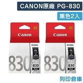 原廠墨水匣 CANON 2黑組合包 PG-830/PG830 /適用 CANON iP1880/iP1980/MX308/MX318