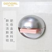 磁鐵吸皂器衛生間創意壁掛式香皂盒瀝水雙層置物架肥皂盒免打孔 樂活生活館