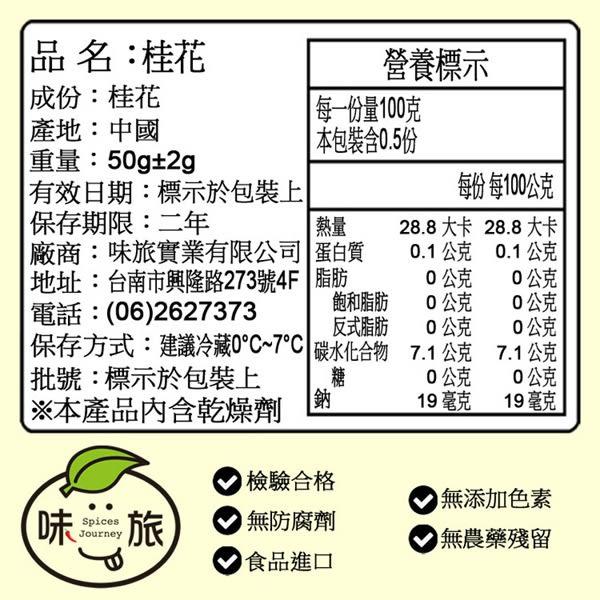 【味旅嚴選】|特級桂花|50g
