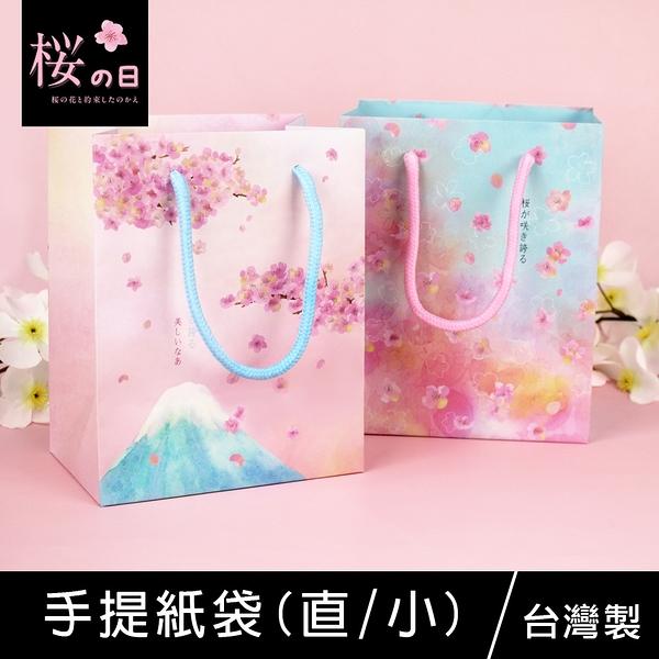 珠友 SA-10312 手提紙袋/禮品袋/禮物袋/(小)-櫻攴日