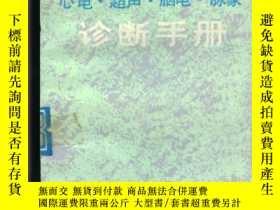 二手書博民逛書店罕見臨牀心電·超聲·腦電·脈象診斷手冊Y12315 王志良 中國