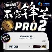2021 全新安博盒子PRO2【純淨越獄版】台灣公司貨 影音娛樂新平台【好禮任選!!!】