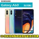 Samsung Galaxy A60 6.3吋 6G/128G 八核心 智慧型手機 免運費