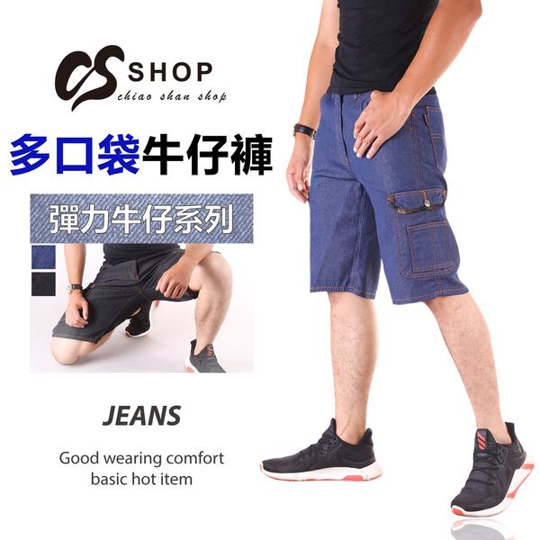 CS衣舖 經典百搭 七口袋 高彈力 牛仔工作褲 短褲 兩色 #7441