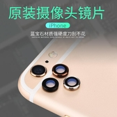 iPhone6/8後攝像頭玻璃鏡片6S鏡框蘋果7手機4.7/5.5寸原裝 育心小館