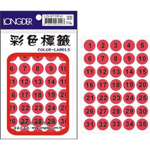 【龍德 LONGDER】LD-571-R 螢光紅圓點數字標籤  16mm/210P(20包/盒)