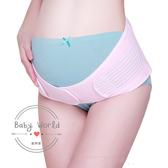托腹帶 孕婦 透氣 子宮托 產前產後 兩用 收骨盆帶 收腹帶 BW