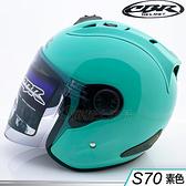 送電鍍彩 CBR S70 素色 蒂芬妮綠 R4 R帽 23番 3/4罩 半罩 安全帽 內襯全可拆 雙D扣 附帽套