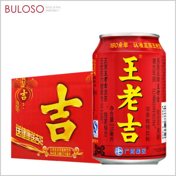 《不囉唆》王老吉涼茶 310ml*24罐(不挑色/款)**無法超商取貨**A422719】