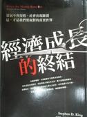 【書寶二手書T6/財經企管_KMM】經濟成長的終結_Stephen D. King, 金恩