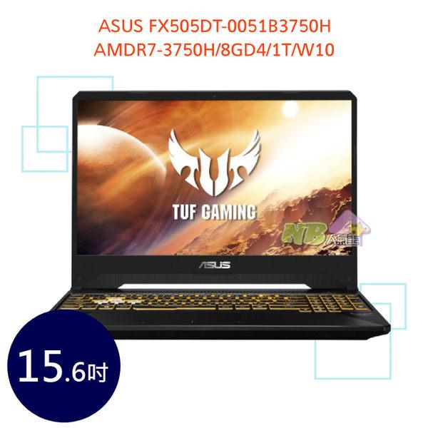 ASUS FX505DT-0051B3750H 15.6吋 ◤刷卡◢ TUF Gaming 筆電 (AMDR7-3750H/8GD4/1T/W10)