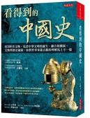看得到的中國史:用 100件文物,見證中華文明的誕生、融合和擴展。文物與歷史碰撞..