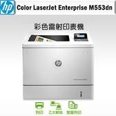 HP 惠普 Color LaserJet Enterprise M553dn 辦公用彩色雷射印表機