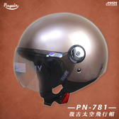 [安信騎士] Penguin海鳥牌 PN-781 PN781 素色 玫瑰金 半罩 安全帽 Vespa Gogoro 飛行帽