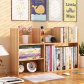 簡易書桌上書架桌面兒童置物架辦公收納學生家用簡約現代小型書柜