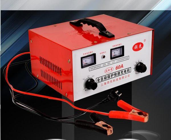 電瓶充電器純銅汽車摩托車充電器電瓶充電器6v12v24v蓄電池充電器充電機60A 【全網最低價】