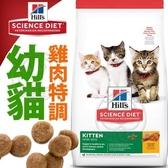 【培菓寵物48H出貨】美國Hills新希爾思》幼貓雞肉特調食譜-4kg