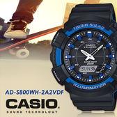 CASIO AD-S800WH-2A2 太陽能電力運動腕錶 AD-S800WH-2A2VDF 熱賣中!