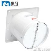排氣扇油煙排風扇廚房牆壁6寸窗式換氣扇衛生間管道抽風機強力  自由角落