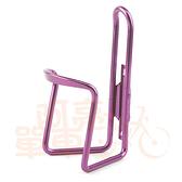 *阿亮單車* 經濟型自行車水壺架,紫色《B24-019》