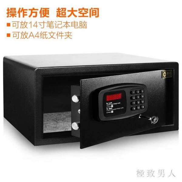 酒店保險櫃家用證件保管箱14寸筆記本電腦衣櫃前臺用密碼保險箱小型 LJ5368【極致男人】