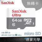 SanDisk 64GB 48M/s microSD Class10【micro記憶卡系列】