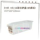 【我們網路購物商城】聯府 D-69 (大)冰箱收納盒(附隔板) 收納盒 收納
