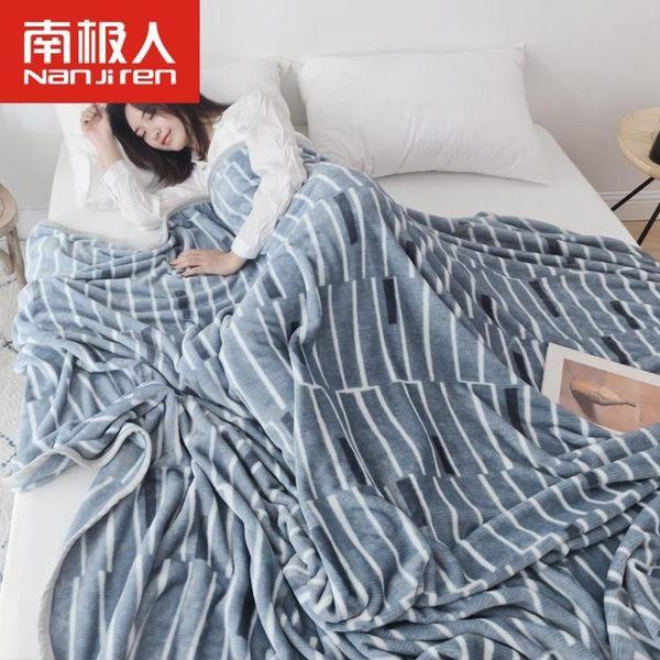 毛毯薄款法蘭絨加厚空調毯子毛巾被午睡毯珊瑚絨涼被 露露日記