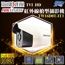 高雄/台南/屏東監視器 TW16D0T-IT3 1080P 海康威視 TVI HD紅外線槍型攝影機