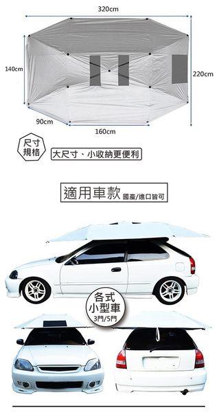 任我行 車頂遮陽傘(車用/休閒兩用)防曬 降溫 阻隔紫外線 降油耗 遮雨