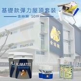 【漆寶】《10坪屋頂防水》金絲猴基礎款彈力套裝 ★免運費★