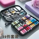 旅行小針線盒套裝女學生宿舍用針線包便攜式小型家用手縫迷你手工