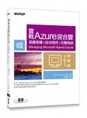 (二手書)實戰Azure混合雲:基礎架構x高可用性x災難復原