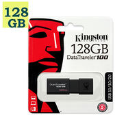 Kingston 128GB 128G 金士頓【DT100G3】Data Traveler 100 G3 DT100G3/128GB USB 3.0 原廠保固 隨身碟 多件優惠