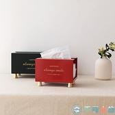 家用紙巾盒高檔飯店鐵藝客廳簡約餐廳抽紙盒【千尋之旅】