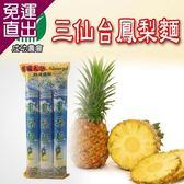成功農會 1+1  三仙台鳳梨麵 (150g-包)3包一組 共6包【免運直出】
